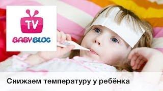 Снижаем температуру у ребёнка