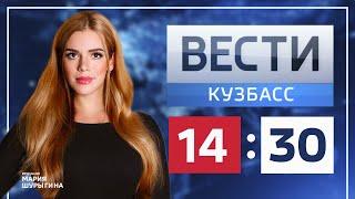 Вести-Кузбасс в 14.30 от 15.06.2021