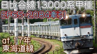 【60fps】8860レ メトロ13000系甲種輸送 EF65-2138牽引 (早川〜根府川)