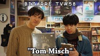 """""""BIZARRE TV"""" - 三船と岡田 - 『 Tom Misch』#58"""
