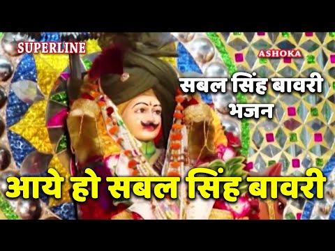 Aye Ho Sabal Singh Bawri \\ Superhit  Sabal Singh Bawri Bhajan\\ Sunil & Dharmender
