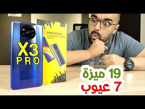 Poco X3 Pro || أسبوع كامل مع صاروخ شاومى