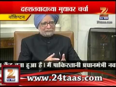 Zee24Taas: Manmohan Singh Meet Barak Obama
