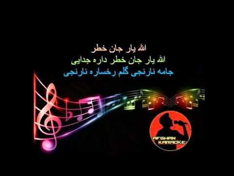 AFGHAN KARAOKE jama narenji كاراوكى افغانى، آهنگ جامه نارنجى