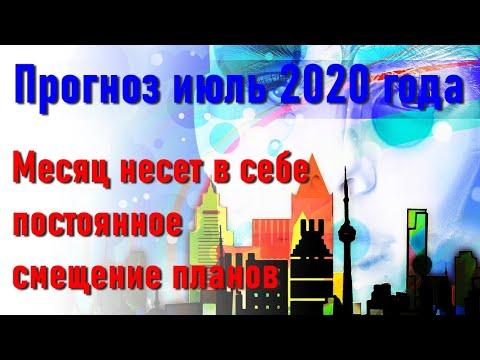 🔹Вибрационный прогноз  на июль 2020 года