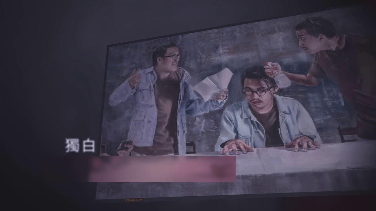 蔡維傑個展《起始點》 - YouTube