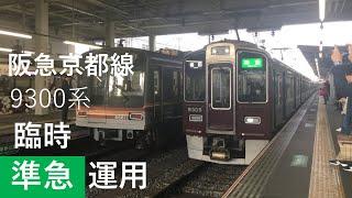【阪急京都線】9300系9305Fが準急運用に就いた時の映像集【今更】