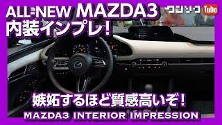 嫉妬するほど質感高い!マツダ新型アクセラ(MAZDA3) 内装インプレ!東京オートサロン2019 | ALL-NEW MAZDA3 INTERIOR REPORT thumbnail