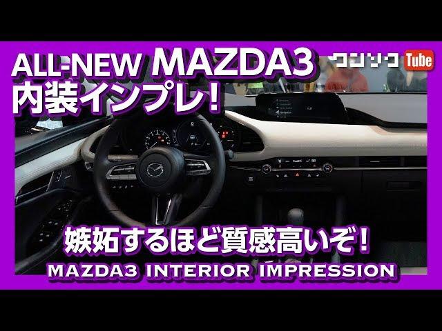 嫉妬するほど質感高い!マツダ新型アクセラ(MAZDA3) 内装インプレ!東京オートサロン2019 | ALL-NEW MAZDA3 INTERIOR REPORT