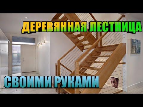 Жизнь в частном доме! Строим деревянную лестницу своими руками! Часть 1