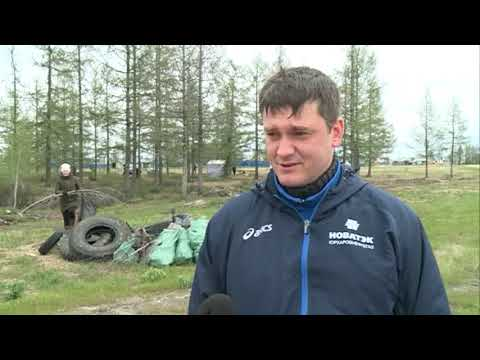 Сотрудники компании «Новатэк Юрхаровнефтегаз» навели порядок на 7 гектарах тундры