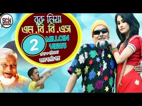 বুরু মিয়ার নতুন নাটক   বুরু মিয়া এম বি বি এস   Buru Miah MBBS   Sylhety Comedy Natok 2018