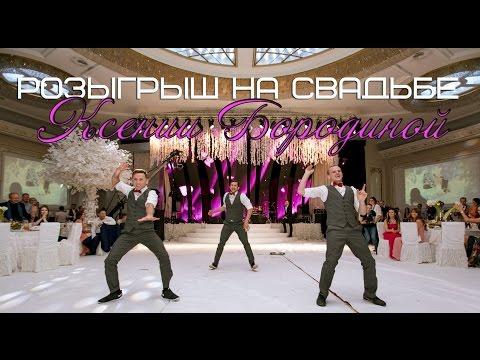 Розыгрыш на Свадьбе Ксении Бородиной BOROZIMA WEDDING | Танцующие Официанты | TOP SECRET SHOW