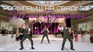 Розыгрыш на Свадьбе Ксении Бородиной