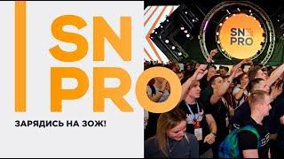 Фильм SN Pro 2018. Много мотивации и хороших эмоций