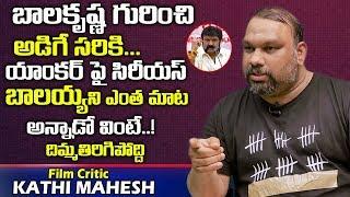 బాలకృష్ణ ఒక ఇ... !   Kathi Mahesh Sensational Comments on Nandamuri Balakrishna   Telugu World