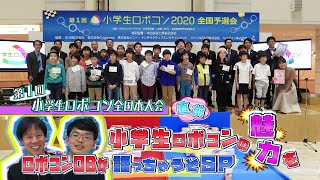 【未来は託した】マジですごい子供たち!小学生ロボコン/ ROBOCON Official [robot contest]