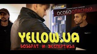 Yellow.ua / Возврат товара / Экспертиза IPHONE 7+ (часть 2)
