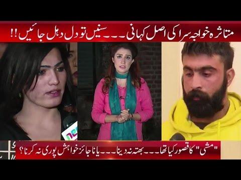 Jajja Badmash Ya Shemale MISHI Kon Sacha | Pukaar |  Pakistan Crime Show