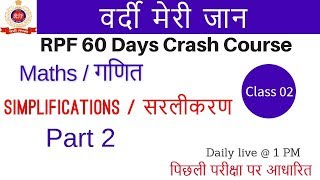 Class 02 || # RPF | वर्दी मेरी जान | Maths | by Rahul Sir | Simplification ( सरलीकरण ) part 2