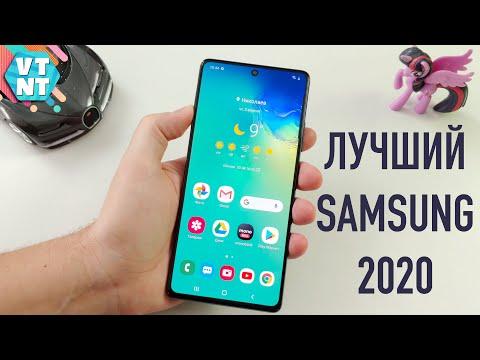 Samsung Galaxy S10 Lite Обзор! Это лучший Samsung 2020?