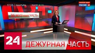 """Вести. """"Дежурная часть"""" от 12 ноября 2019 года (17:30) - Россия 24"""