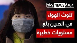 تلوث الهواء في العاصمة الصينية بكين يصل لمستويات خطيرة