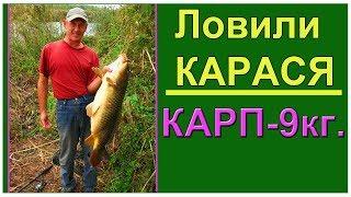 Ловили КАРАСЯ, но коллега отличился!(карп 9 кг). Рыбалка. carp. fishing(Улов Коллеги !!! Ловили карася , но бывают и случайности :) Карп пойман на снасть с кормушкой, наживка: червь+к..., 2013-01-31T15:01:42.000Z)