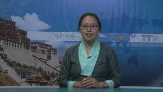 བདུན་ཕྲག་འདིའི་བོད་དོན་གསར་འགྱུར་ཕྱོགས་བསྡུས། ༢༠༢༠།༡།༡༠ Tibet This Week (Tibetan) Jan.10, 2020
