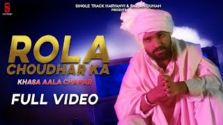 New Haryanvi Songs Haryanvi 2020 | Rola Choudhar Ka Full Video Song | Khasa Aala Chahar DittoMusic