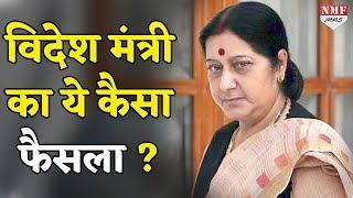 Indore में Politically मजबूत Foreign Minister के एक फैसले से हर कोई Shock में है