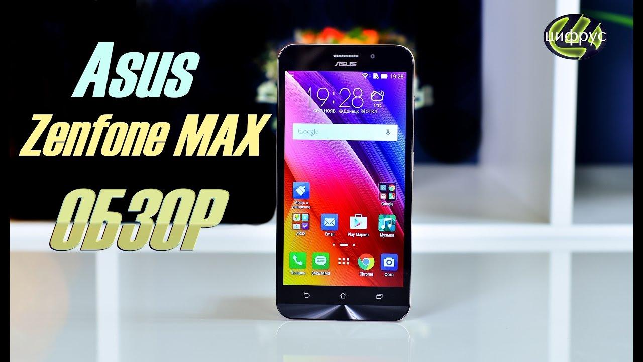 Обзор смартфона ASUS ZenFone Max ZC550KL - YouTube