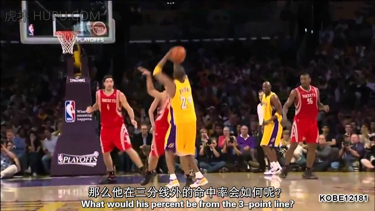 虎撲字幕組]PRO Shooting Form- Kobe Bryant Shooting Form - YouTube