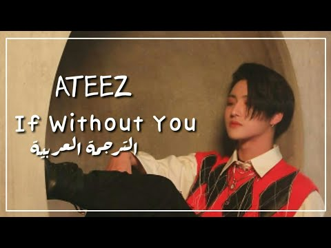 ATEEZ - IF WITHOUT YOU /Arabic Sub | الترجمة العربية