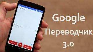 Обзор Google Переводчик 3.0