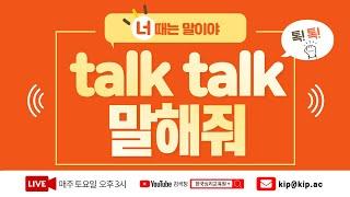 제6회 청소년 Talk Talk 말해줘(Live 실시간…