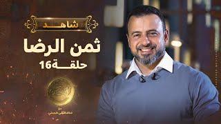 الحلقة 16 - ثمن الرضا - مصطفى حسني - EPS 16- El-Taman - Mustafa Hosny