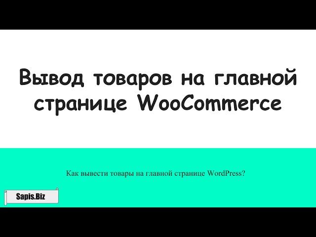Вывод товаров на главной странице Woocommerce WordPress