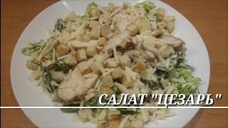 """Салат """"Цезарь с курицей"""" оригинальный рецепт"""
