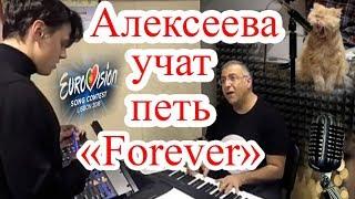 """Алексеева УЧАТ ПЕТЬ """"Forever""""! """"Евровидение-2018"""". Alekseev - цена раскрутки"""