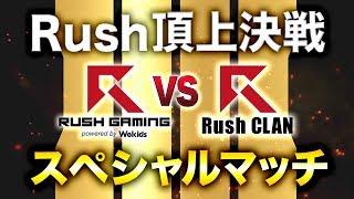 【COD:BO4】Rush頂上決戦!Rush Gaming VS Rush C…
