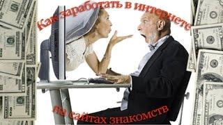 Заработок на сайтах знакомств. Партнерские программы сайтов знакомств