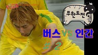 무모한 도전 8회 #2 ★무한도전 1기★ infinite challenge ep.8