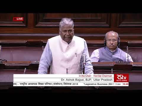 Dr. Ashok Bajpai's Speech | The National Council for Teacher Education (Amendment) Bill, 2018