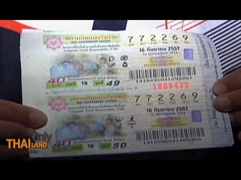 ThailandOnly 17/9/57 : ครูสาวดวงเฮง! ถูกลอตเตอรี่เป็นเงิน 34 ล้านบาท