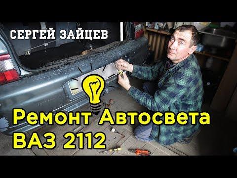 Диагностика и Ремонт Автосвета ВАЗ 2112. Замена Лампочек Габаритов, Стоп-сигнала, Заднего Хода