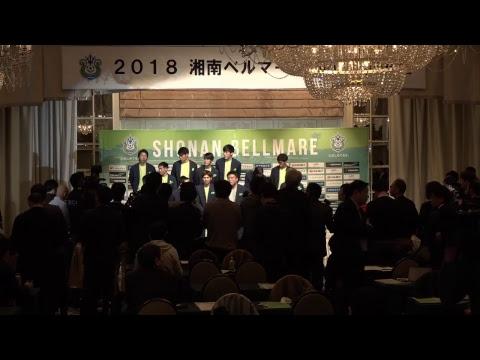 【Live】2018 湘南ベルマーレ新体制発表会