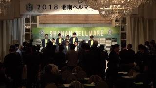 「2018 湘南ベルマーレ新体制発表会」の模様を湘南ベルマーレ公式Youtub...