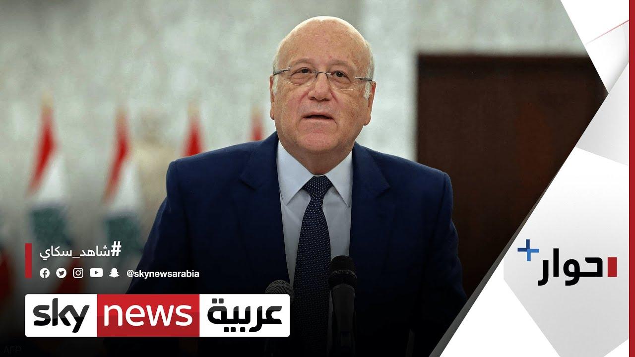 الحكومة الجديدة في لبنان.. نجاح أم فشل؟ | #حوار_بلس