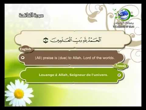 سورة الفاتحة/القرآن الكريم(بصوت الغامدي)بالإنكليزية والفرنسية Al-Fâtiha/Coran..   Al-Fatihah/Quran